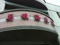 美娥海产餐厅的封面