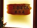 胜博殿日式炸猪排(梦时代店)的封面
