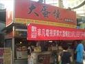 苏氏家大蛋烧、蛋饼专卖店的封面