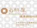 8鲜屋健康锅物料理的封面