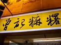 曾记麻糬(民国门市)的封面