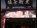 老街茶舖的封面
