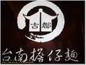 古都台南担仔面的封面