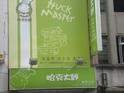 哈克大师菓子工坊的封面