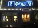 酒肴日式料理居酒屋(新竹竹北)的封面