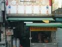 台湾第一家塩酥鸡(嘉义兴业店)的封面