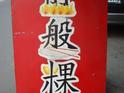 北港公园旁煎盘粿的封面