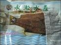永淞水产行的封面