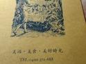 松涛园的封面