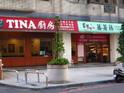 TINA厨房(中坜店)的封面