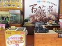 百菇庄(协成村)的封面