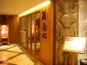 酋长铁板烧(知本老爷大酒店)的封面