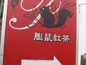 膨鼠红茶的封面