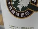北角咖啡烘培(彰基店)的封面
