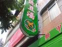 狮甲绿豆汤的封面