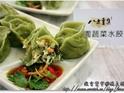八方云集锅贴水饺专卖店的封面