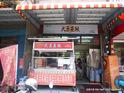 大原蒸饺(大竹店)的封面