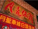月老仙翁国姓餐厅的封面