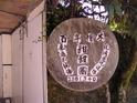 百年桧木甜甜圈的封面