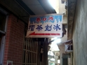 姜太公冰城的封面
