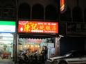 陈记烧腊店(太昌)的封面