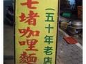 七堵咖哩面(分店)的封面