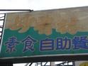 妙香林素食中心(斗六店)的封面