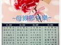 台湾番鸭园区(金陵店)的封面