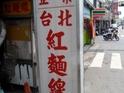 台北红面线(社皮分店)的封面
