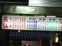 张仙烩饭的封面