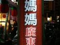 程妈妈广东粥的封面