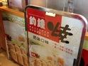 小林煎饼-钓钟烧(清水支舖)的封面