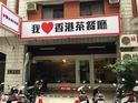我爱香港茶餐厅(信守街二店)的封面
