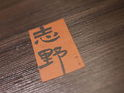 志野料亭日本料理的封面