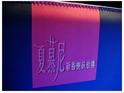 夏慕尼新香榭铁板烧(板桥民生店)的封面