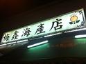 梅鑫海产店的封面