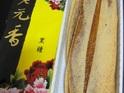 老元香福兴饼舖的封面