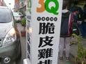 3Q脆皮鸡排(竹南光復店)的封面