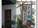 千草园庭园花艺咖啡简餐的封面