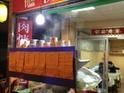 礁溪肉羹小吃店(台北店)的封面
