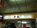 鹿港永香民俗小吃的封面