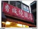 香城烧腊饭的封面