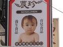 西螺农珍米麸店的封面