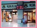 圣娜多堡 幸福烘焙面包店(莺歌台铁门市)的封面