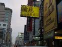 渝苑川菜餐厅的封面