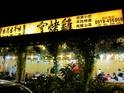 台湾古早味 芎林窑烤鸡的封面