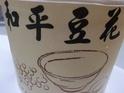 和平豆花(公正本舖)的封面