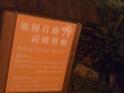 垦丁凯撒大饭店庭园自助餐的封面
