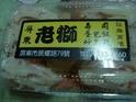 老狮寿司的封面