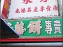 鹿港正宗永芳饼舖的封面
